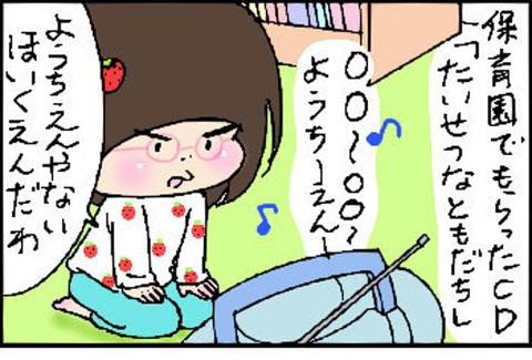 2015-12-20さむね
