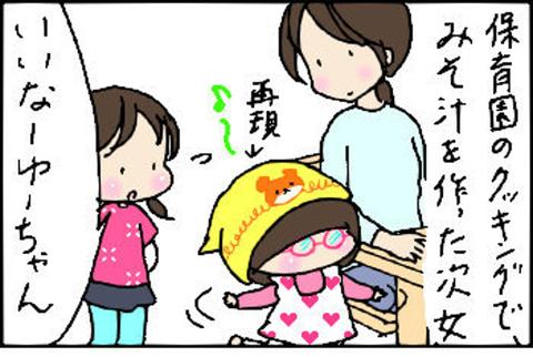 2014-12-19さむね