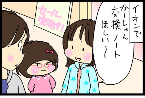 2016-12-03ブセさむね
