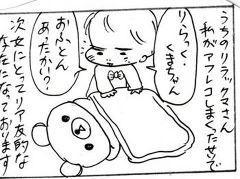 2012-11-06さむね