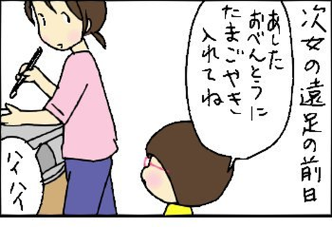 2014-03-07さむね
