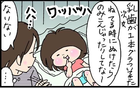 2016-08-10さむね
