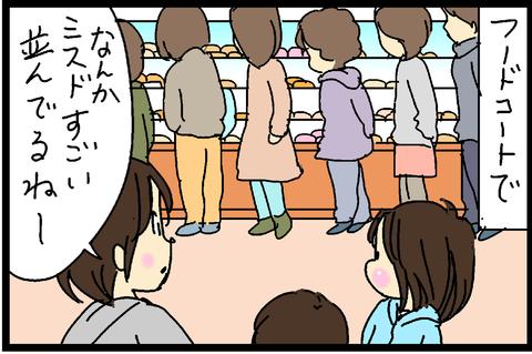 2016-12-05ブ-セさむね