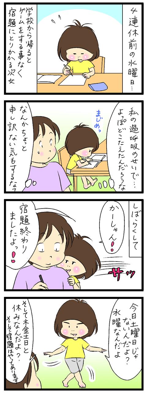 2020-07-25-01しゅうせい