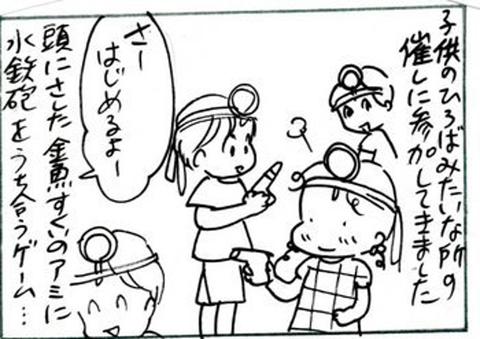 2012-07-18さむね