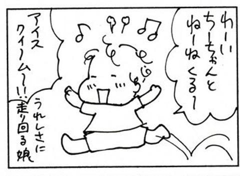 2010-08-06さむね