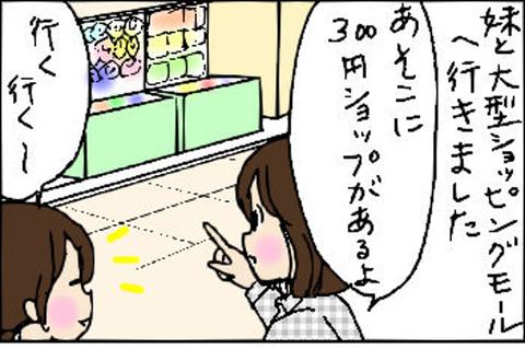 2014-04-21さむね