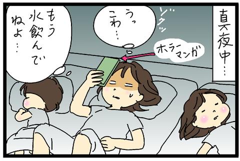 2018-08-07さむね