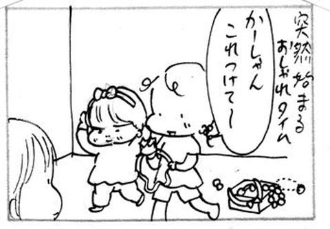 2012-12-18さむね