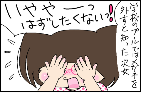 2016-05-25さむね
