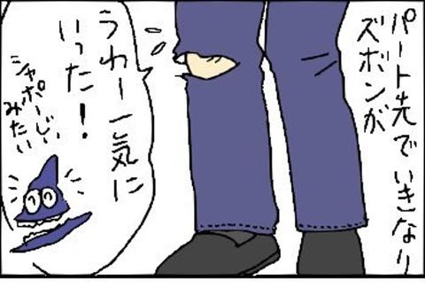 2014-03-13さむね