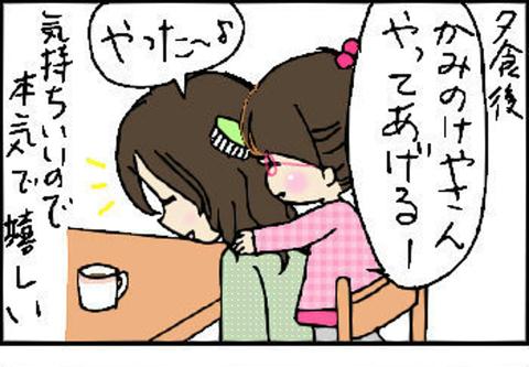 2015-04-14さむね