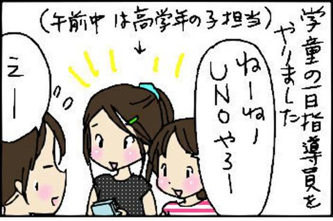 2014-08-29さむね