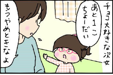 2015-03-01さむね