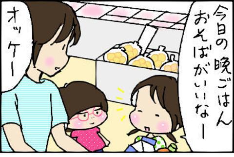 2014-09-11さむね