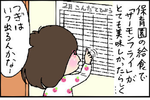 2016-02-08さむね