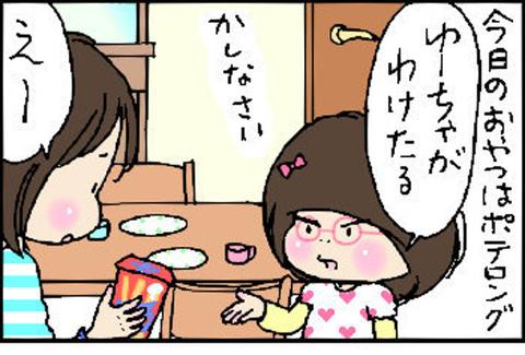 2015-12-04さむね