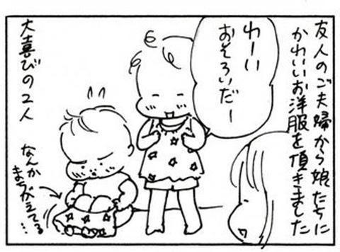 2011-08-10さむね