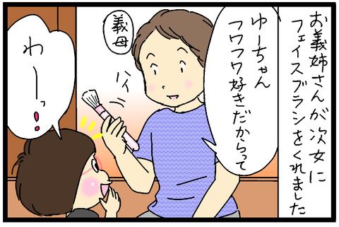 2018-08-24さむね