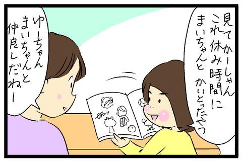 2021-02-11-01さむね