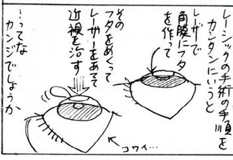 2012-03-19さむねいる