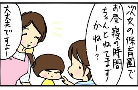 2013-04-16さむね