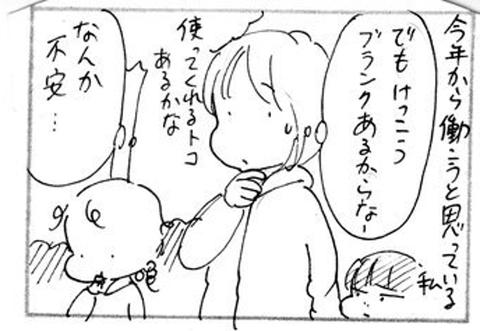 2013-01-09さむね