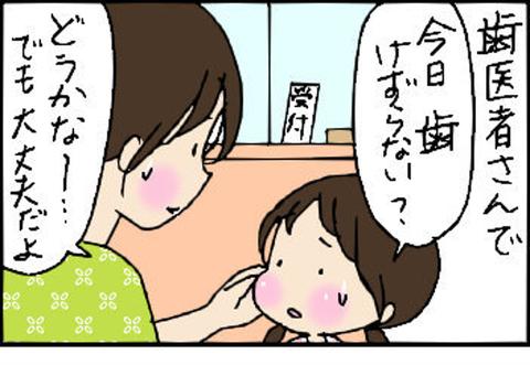 2014-09-14さむね