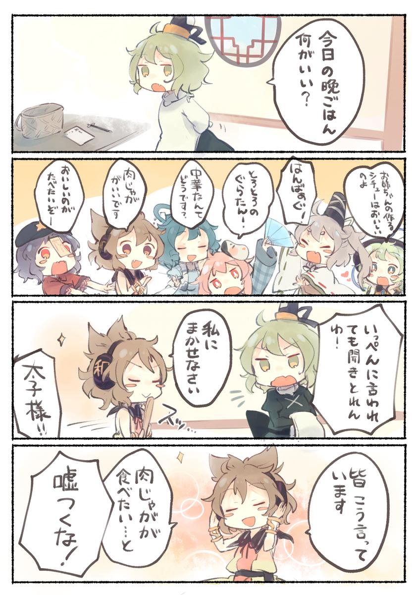 東方まとめたいブログ : 【東方...