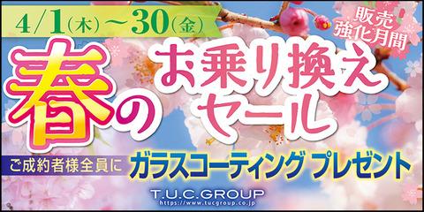 tucg_20210401_800x400