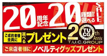 tucg_20200401_20anniversary_800