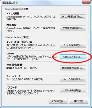 20100217_cookie