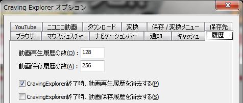 CE履歴画像_設定