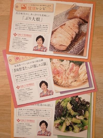 L・FOODS_パパ料理研究家ビストロパパレシピ