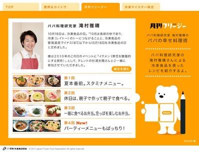 日本冷凍食品協会×ビストロパパ