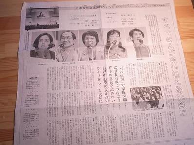 京都新聞_日本女性会議きょうとb