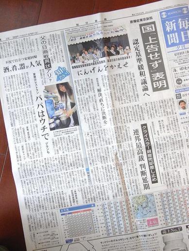 毎日新聞トップb
