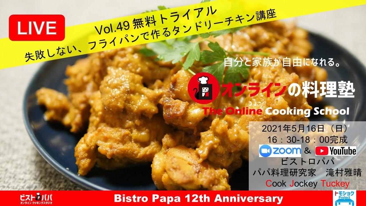 オンラインの料理塾_49タンドリーチキン2