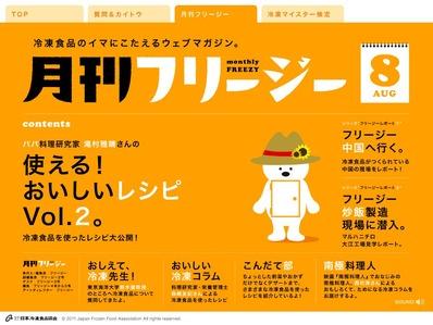日本冷凍食品協会連載8月