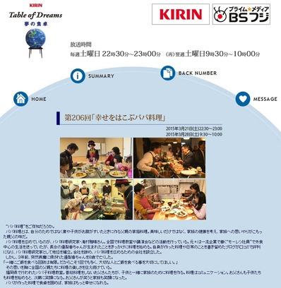 夢の食卓 (2)