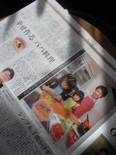 毎日新聞パパ料理b
