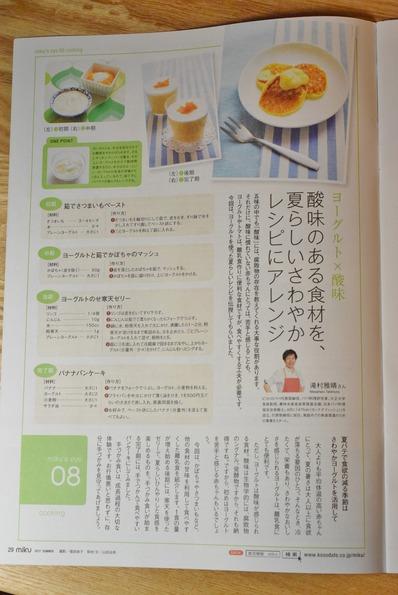 子育てmiku離乳食パパ料理研究家滝村雅晴