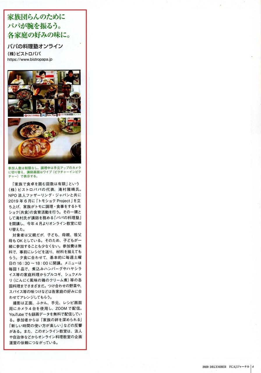 フードコーディネイター協会ビストロパパ_オンライン料理教室紹介2