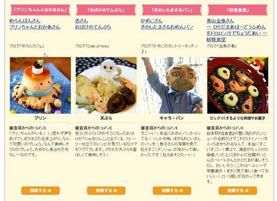 絵本ごはんコンテスト2014_3