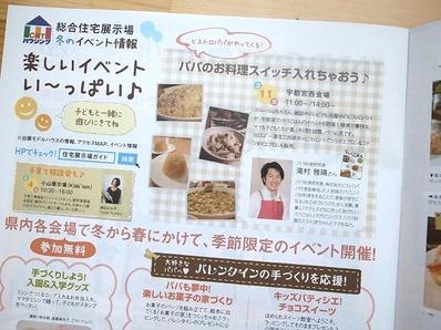 宇都宮料理イベントb