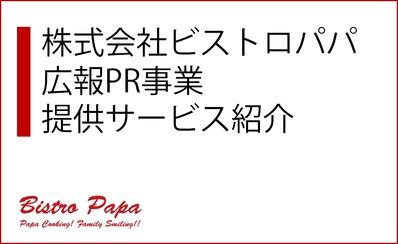 広報PR事業3