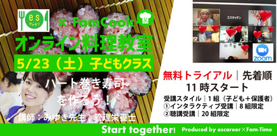 200523_2エスキッチンオンライン料理教室