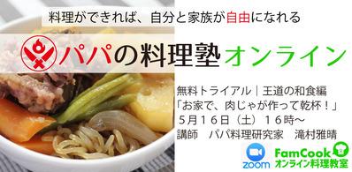 パパの料理塾オンラインTRIAL020516