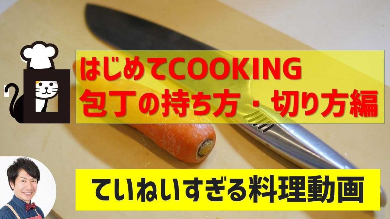 CJTuckeyサムネール用包丁切り方シンプル
