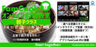 200531オンライン料理教室バナー